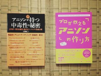 アニソン本2冊.jpg
