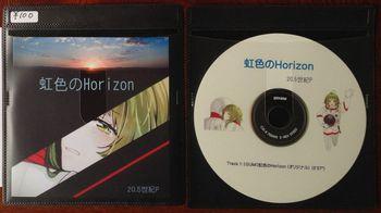 虹色のHorizon ラベル、ジャケット.JPG